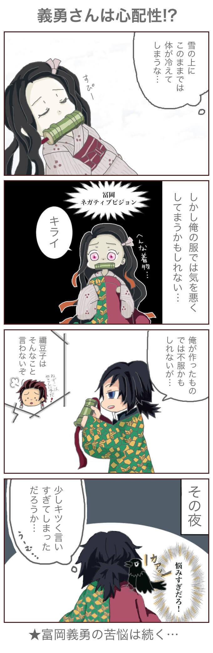 きめ つの 刃 イラスト 漫画 「鬼滅の刃」公式ポータルサイト
