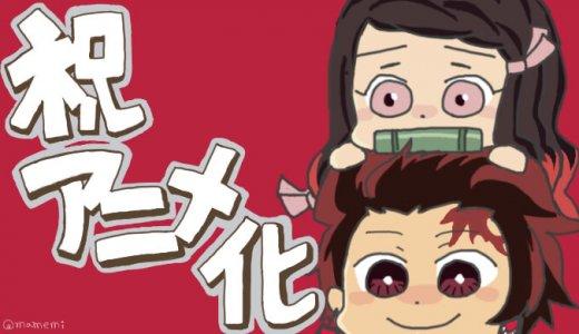 鬼滅の刃【きめつのやいば】愛知県名古屋での放送はいつ?どこの局から?