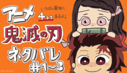 鬼滅の刃のアニメ1〜3話のネタバレ感想と解説。今からでも楽しめる!悲しくも美しい和風奇譚