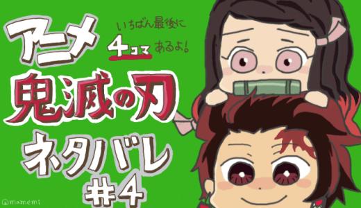 アニメ鬼滅の刃4話「最終選別」七日間のサバイバル生活!ネタバレ感想・解説・漫画との比較【きめつのやいば】