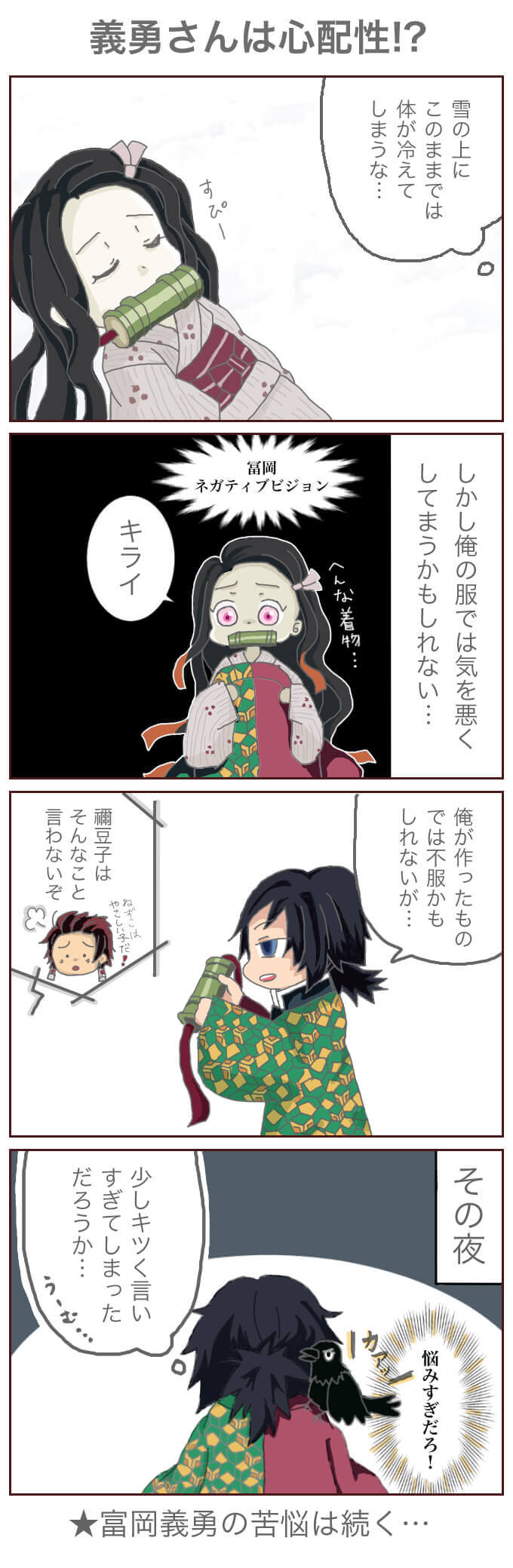 アニメ鬼滅の刃【1話】「義勇さんは心配性!?」きめつ四コマ劇場
