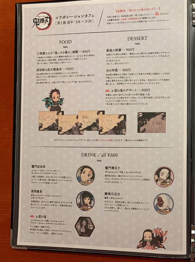 刃 鬼 滅 メニュー の コラボ カフェ