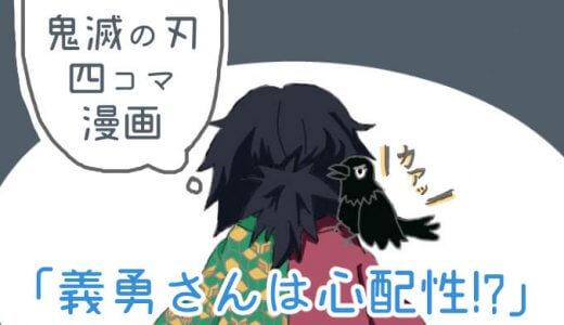 アニメ鬼滅の刃【1話】「義勇さんは心配性!?」きめつ四コマ劇場!まめみが四コマを描きました♪