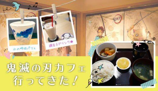 鬼滅カフェ@名古屋で三郎爺さんのご飯を食べてきた!一人でもみんなでも誰でも楽しめる!美味しいカフェレビュー【きめつのやいば】