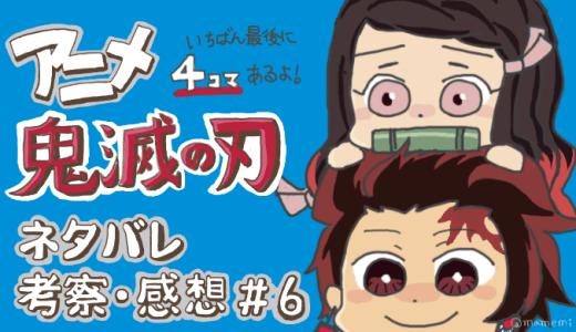 アニメ鬼滅の刃第6話「鬼を連れた剣士」旅立ちに言葉はいらない!炭治郎の初任務は少女を襲う三人の鬼退治!