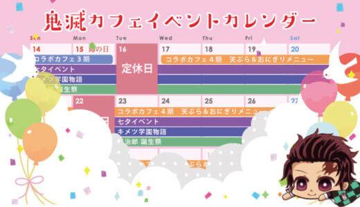 鬼滅の刃コラボカフェのイベントをカレンダーでわかりやすく!今のイベントは?七夕!キメツ学園、炭治郎誕生祭!まとめ【ユーフォーテーブルカフェ】