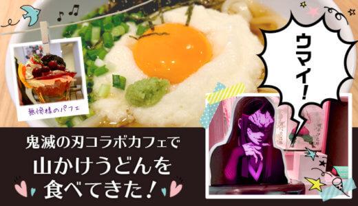 鬼滅カフェ2期@名古屋で山かけうどんください!炭治郎も2杯食べたうどんや鬼舞辻無慘パフェを食べてきた!グッズやカフェのレビュー【きめつのやいば】