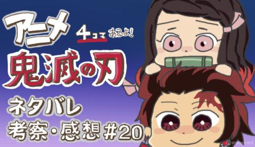 アニメ鬼滅の刃第20話「寄せ集めの家族」炭治郎のピンチの時、颯爽と現れる冨岡義勇!しのぶの拷問の提案とは?累の家族になろうよ!【きめつのやいば】