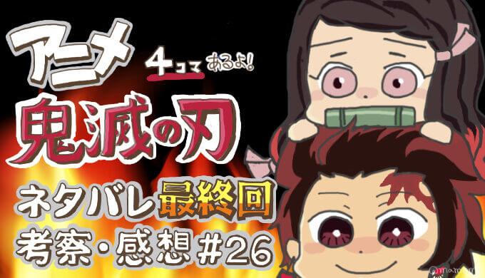 アニメ鬼滅の刃 劇場版制作決定 アニメの続きは映画館で 第26話