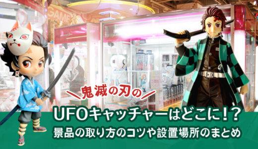 大人気の鬼滅の刃ゲームセンターの景品はどこにあるの?UFOキャッチャーのプライズ最新情報やコツ・設置場所をまとめてみました!【きめつのやいば】