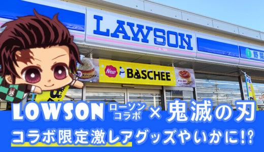 鬼滅の刃とローソンのコラボが再び!鬼滅ローソン限定グッズやコラボ店舗の詳細や予約通販の情報をまとめました!【きめつのやいば】