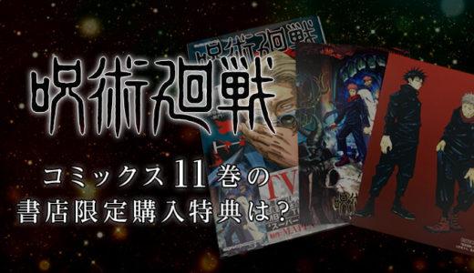 呪術廻戦の最新巻11巻の購入特典はアニメ化記念ポストカード!書店限定特典の対象店舗まとめ!