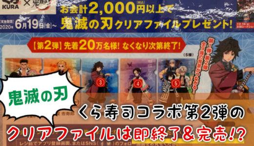 鬼滅の刃のくら寿司コラボキャンペーン第2弾は前回よりも熾烈な戦い!初日なのにクリアファイル完売続出!?