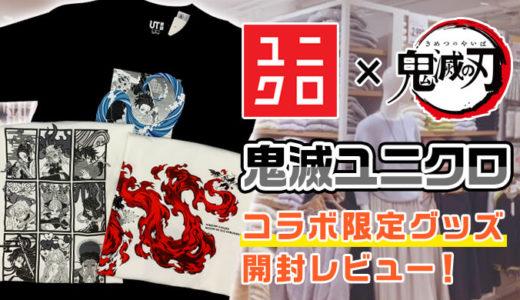 ユニクロ×鬼滅の刃コラボ限定Tシャツやグッズを徹底分析&レビュー!売り切れや完売はどうなの?