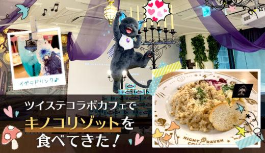 初開催ツイステコラボカフェへ行ってきた!ネタバレ感想レポ&レビュー!【OH MY CAFE 東京】